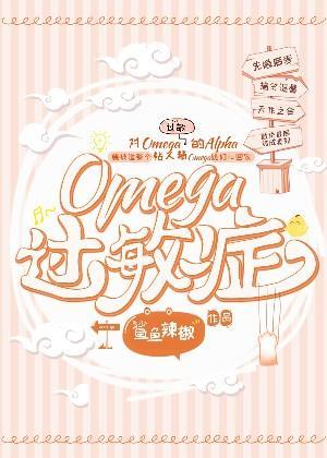 Omega过敏症                (沈敬恒楚喻)完结章节完整版免费阅读