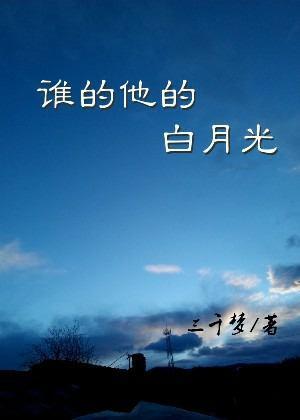 谁是他的白月光                (俞舟简行安)完结全文阅读